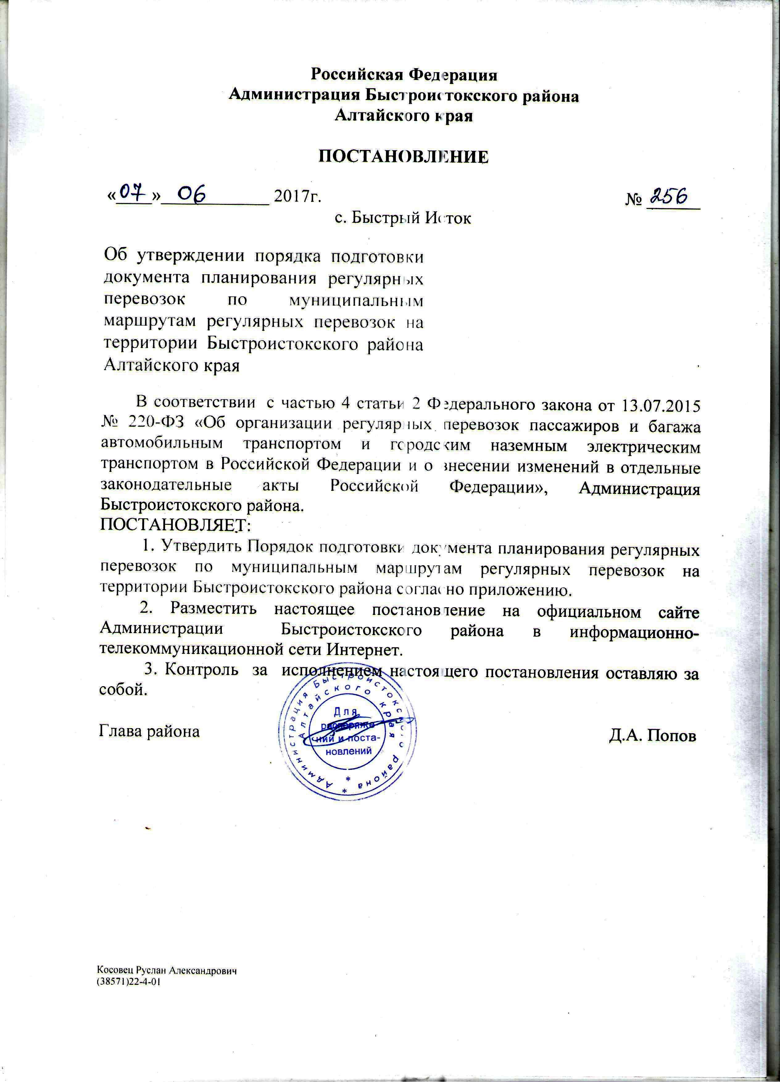 Договор о целевом приеме - Российский государственный